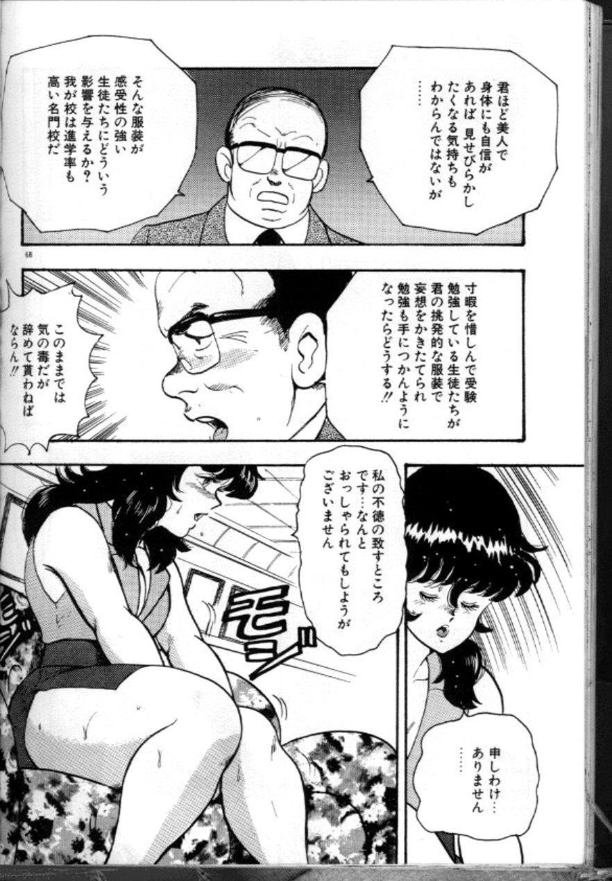 Keiko Sensei no Chijoku Jugyou 70