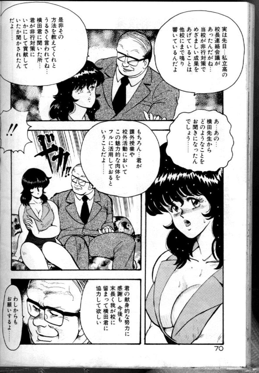 Keiko Sensei no Chijoku Jugyou 72