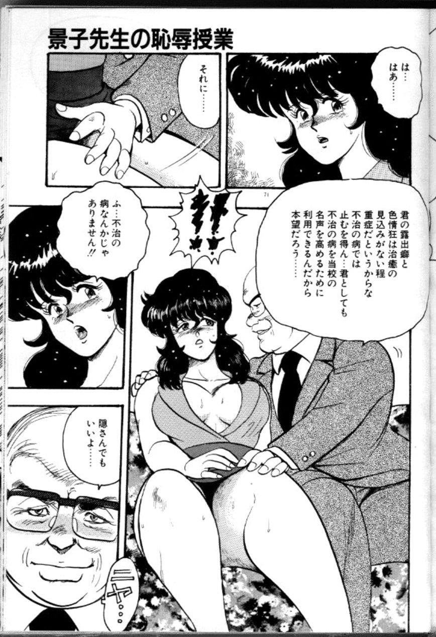 Keiko Sensei no Chijoku Jugyou 73
