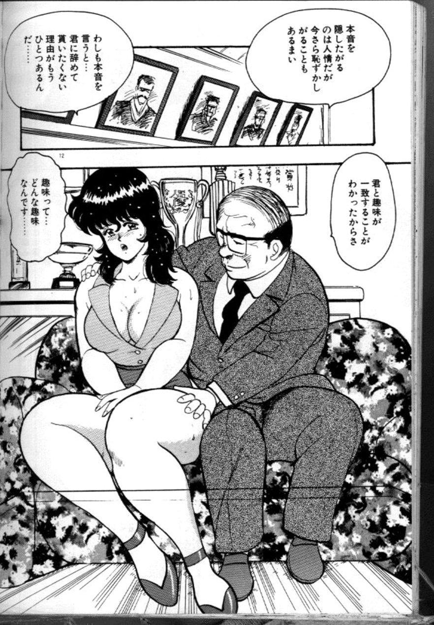Keiko Sensei no Chijoku Jugyou 74