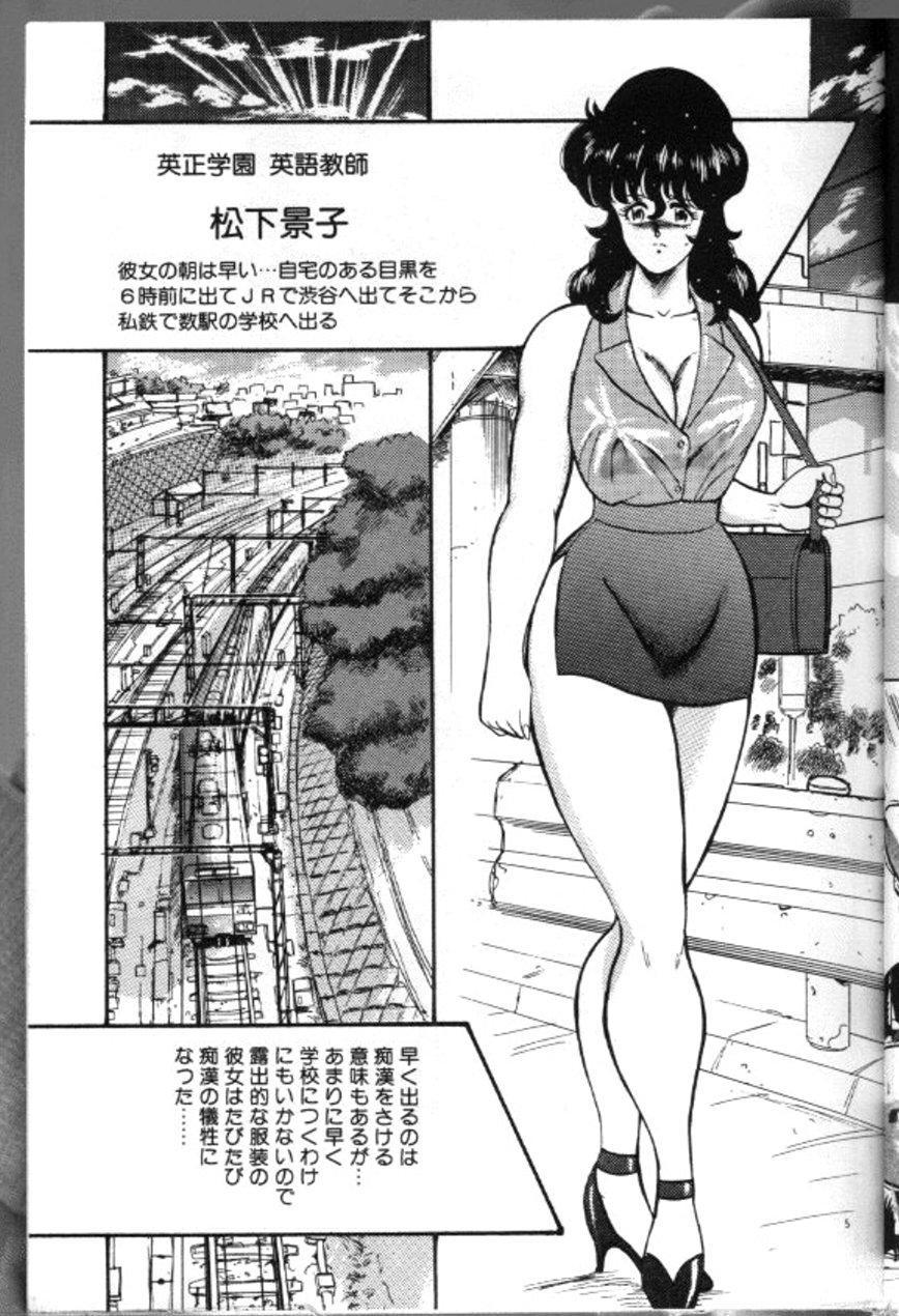 Keiko Sensei no Chijoku Jugyou 7