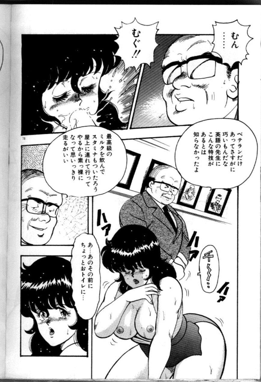Keiko Sensei no Chijoku Jugyou 80