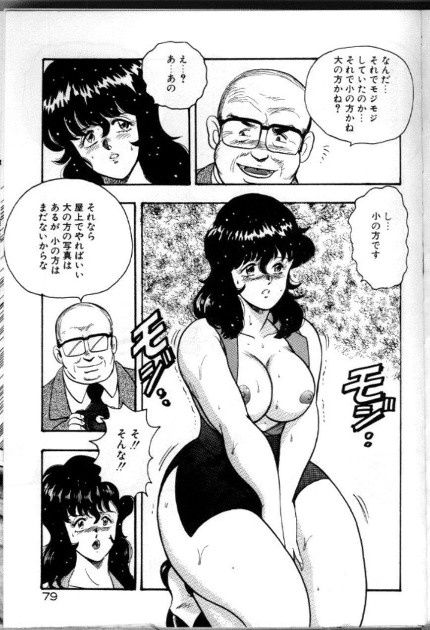 Keiko Sensei no Chijoku Jugyou 81