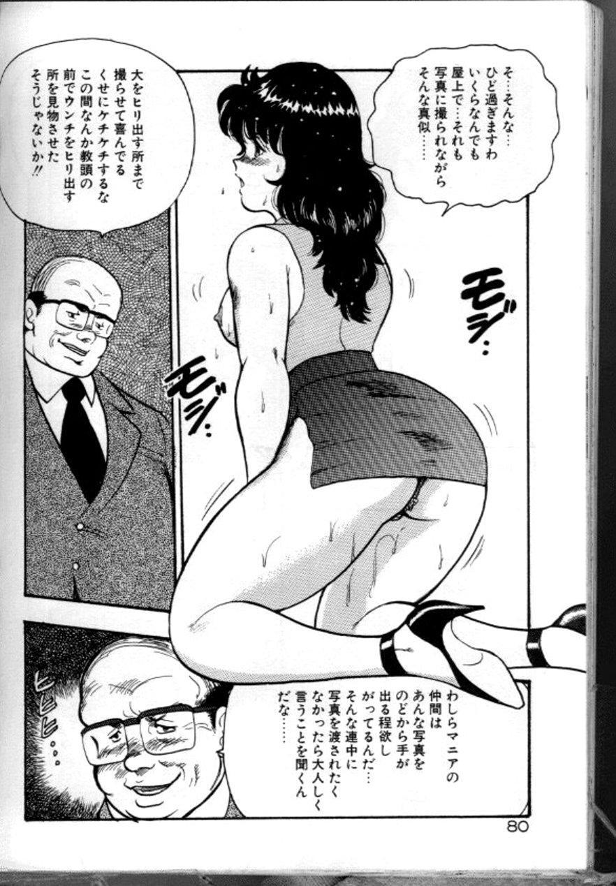 Keiko Sensei no Chijoku Jugyou 82