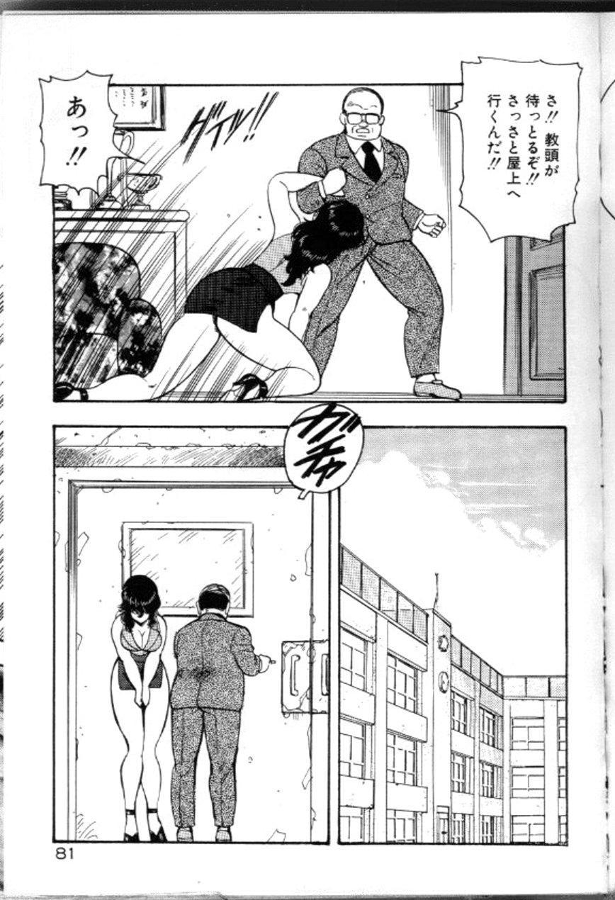 Keiko Sensei no Chijoku Jugyou 83