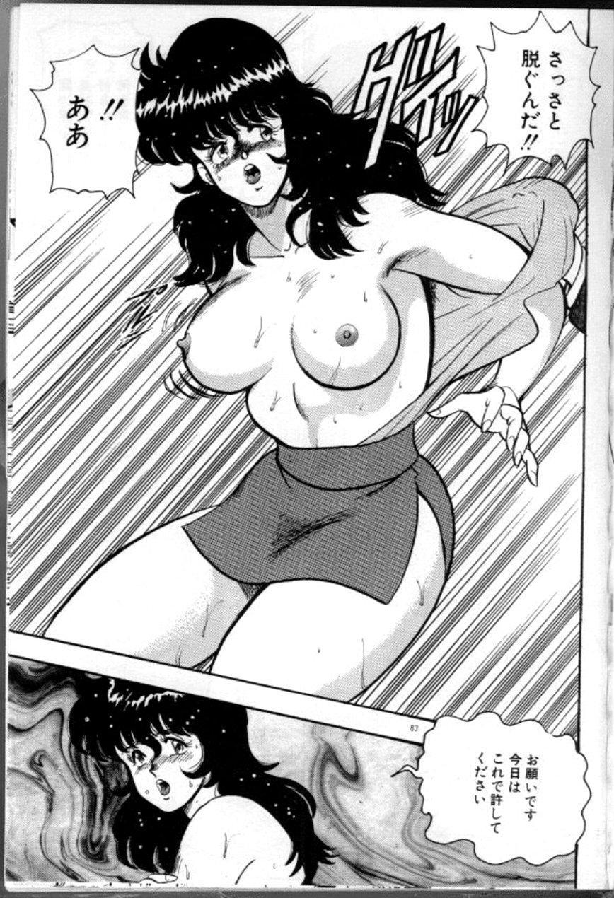 Keiko Sensei no Chijoku Jugyou 85
