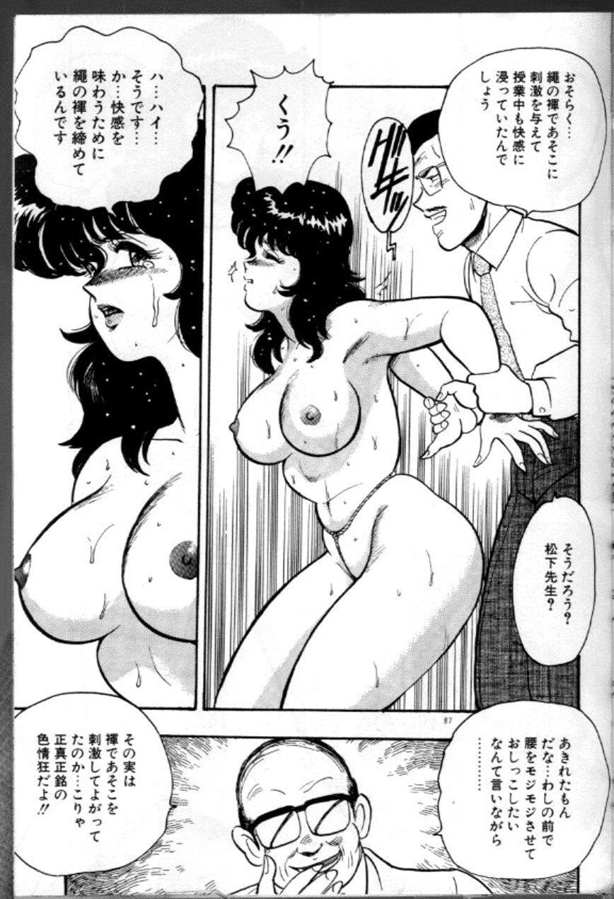 Keiko Sensei no Chijoku Jugyou 89