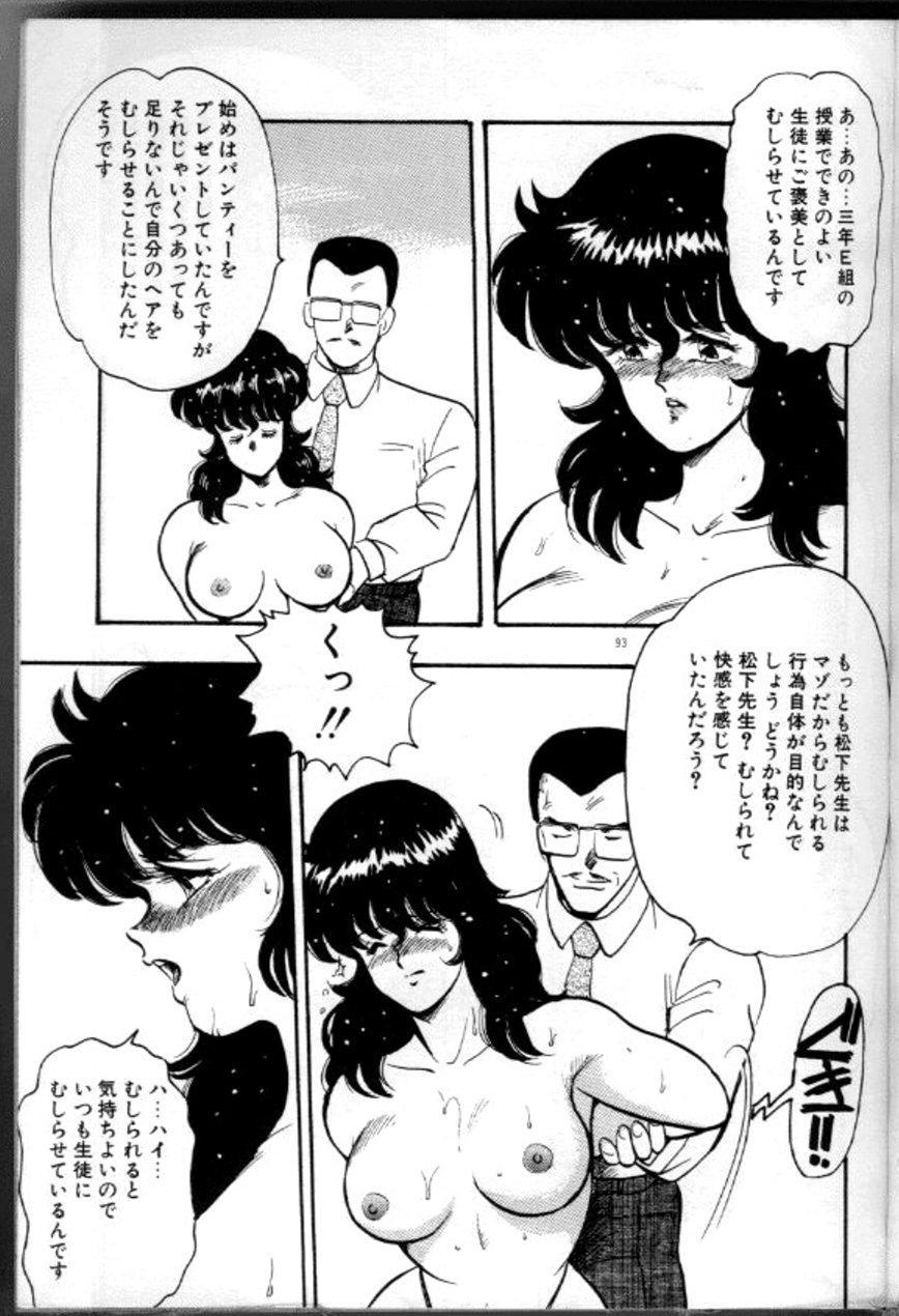 Keiko Sensei no Chijoku Jugyou 95