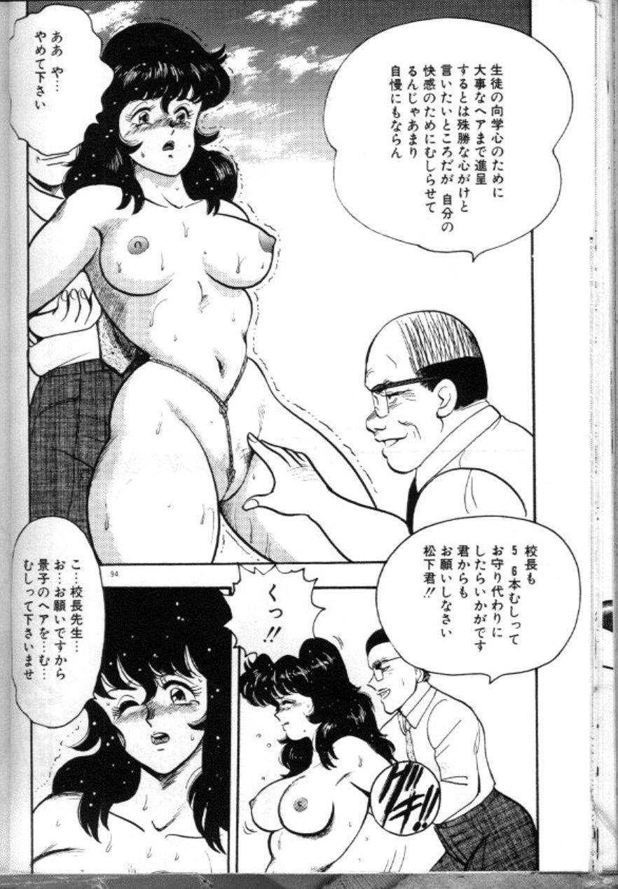Keiko Sensei no Chijoku Jugyou 96