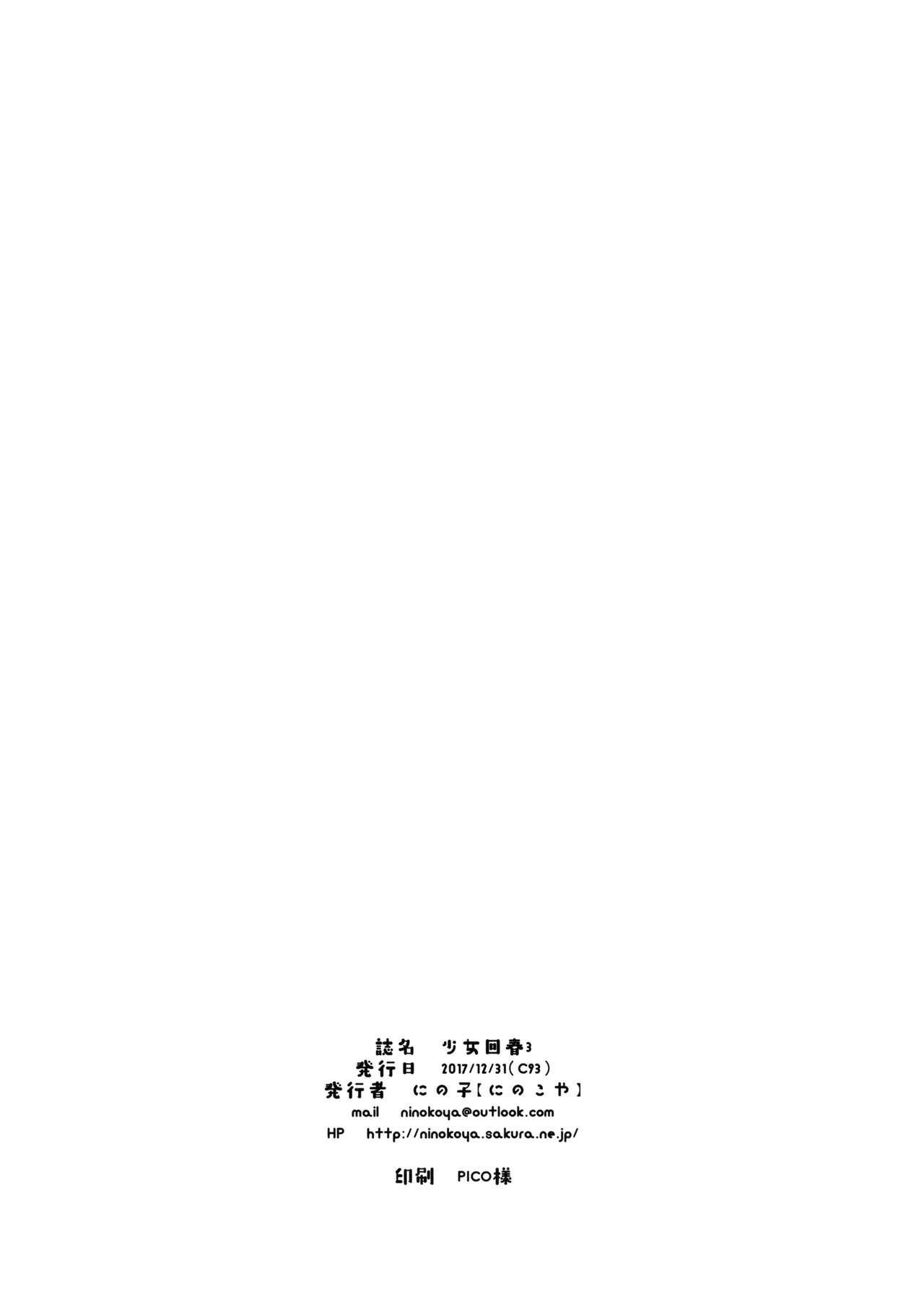 Shoujo Kaishun 3 32