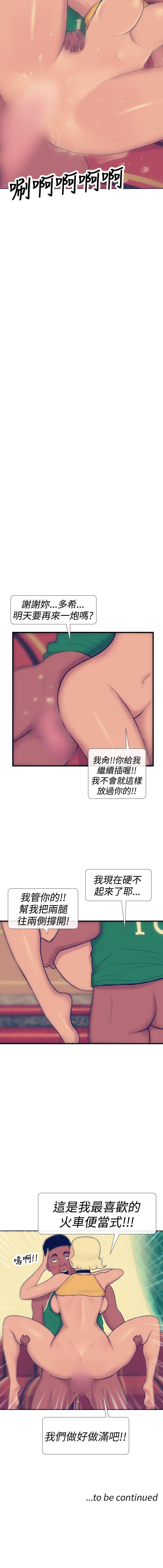 極致性愛寶典 1-26 50