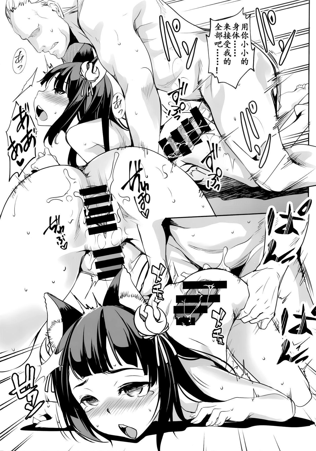 Nagato-chan no Hanayome Shugyou | 长门酱的花嫁修行 21