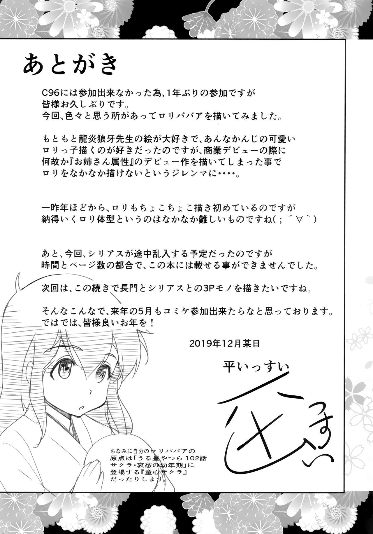 Nagato-chan no Hanayome Shugyou | 长门酱的花嫁修行 25