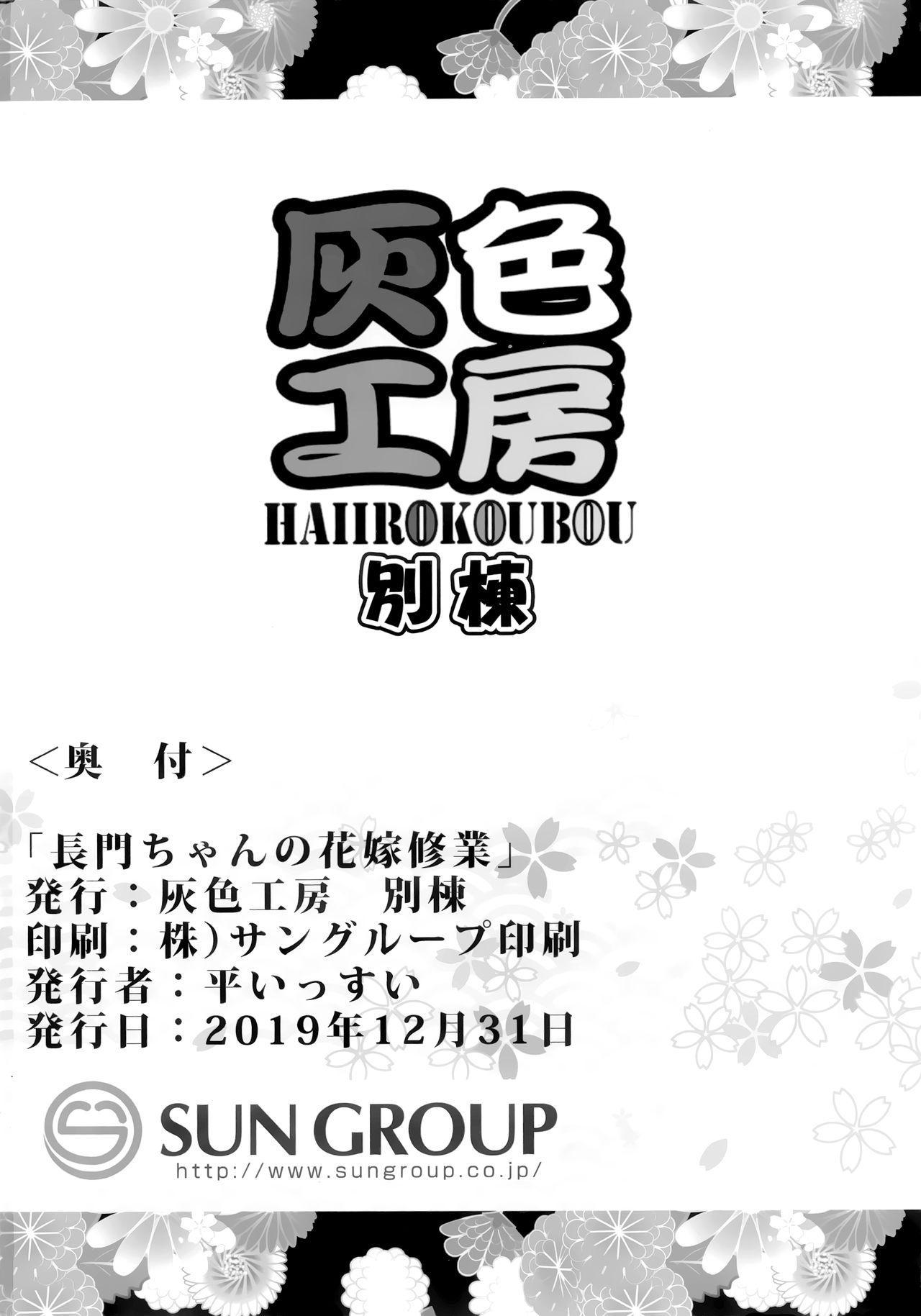 Nagato-chan no Hanayome Shugyou | 长门酱的花嫁修行 26