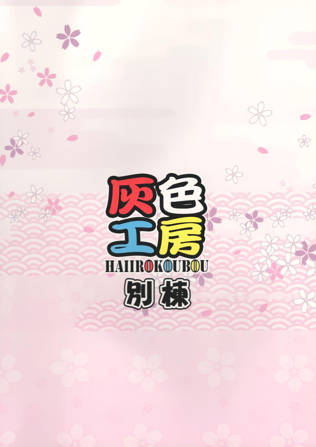 Nagato-chan no Hanayome Shugyou | 长门酱的花嫁修行 27