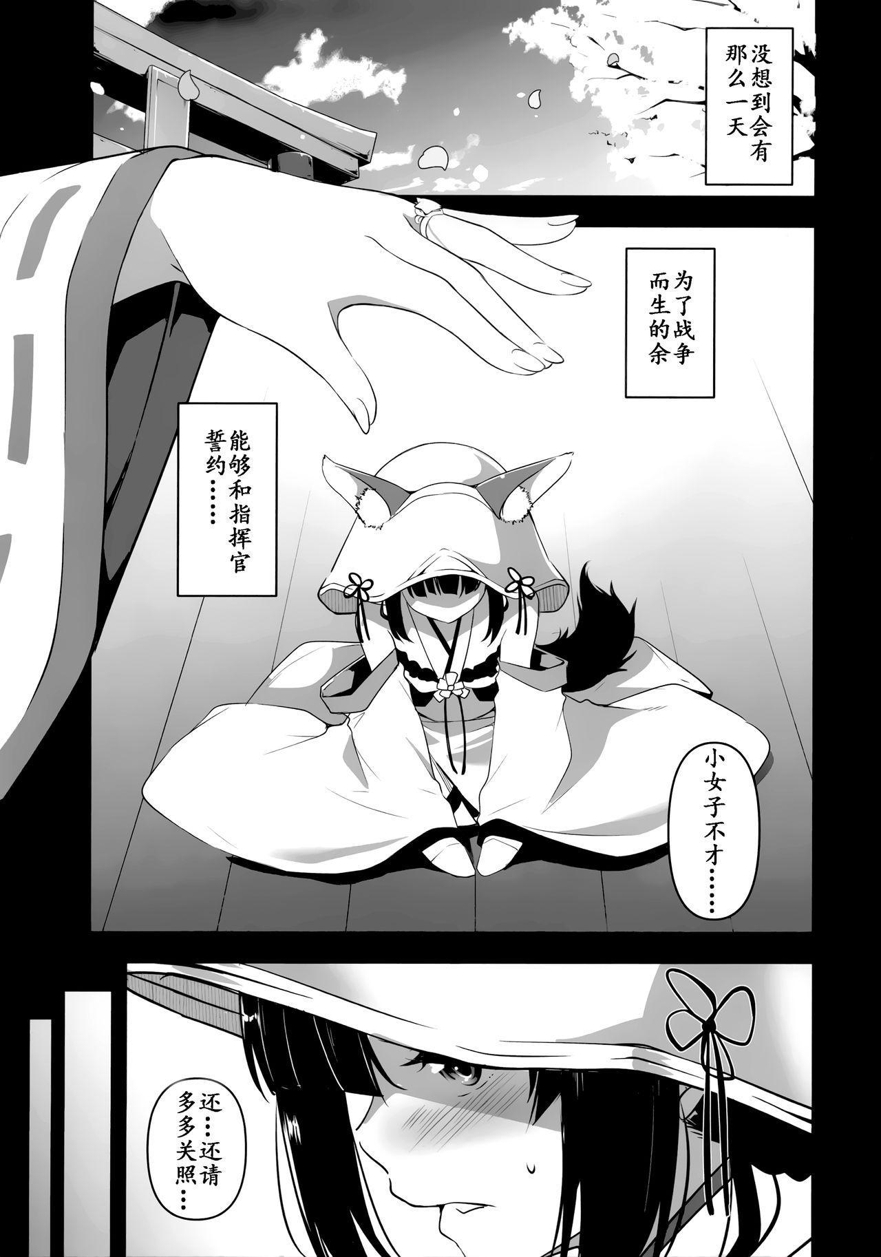 Nagato-chan no Hanayome Shugyou | 长门酱的花嫁修行 3