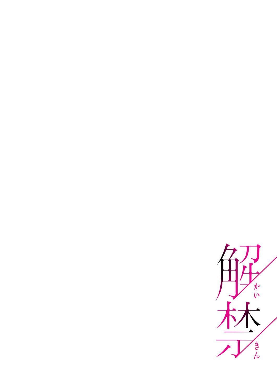 解禁 1-5 68