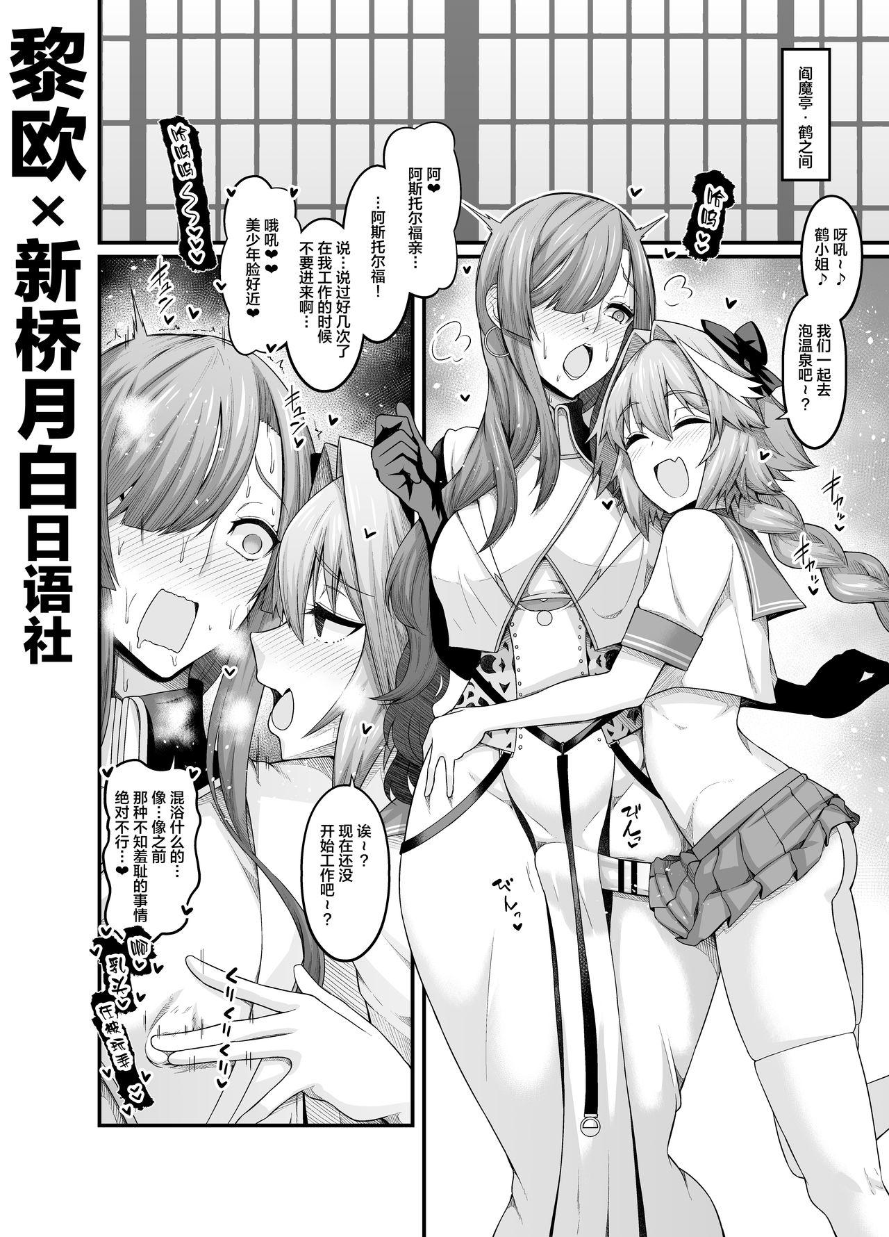Miss Crane, Astolfo to Nakayoku Naru 0
