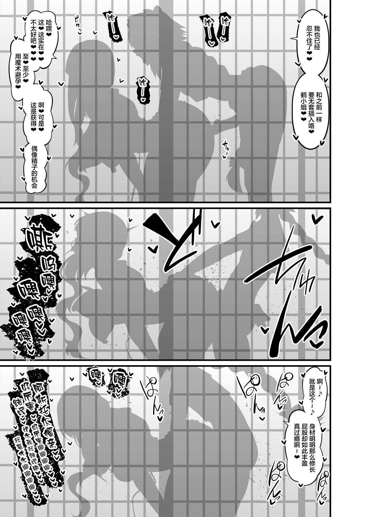 Miss Crane, Astolfo to Nakayoku Naru 2