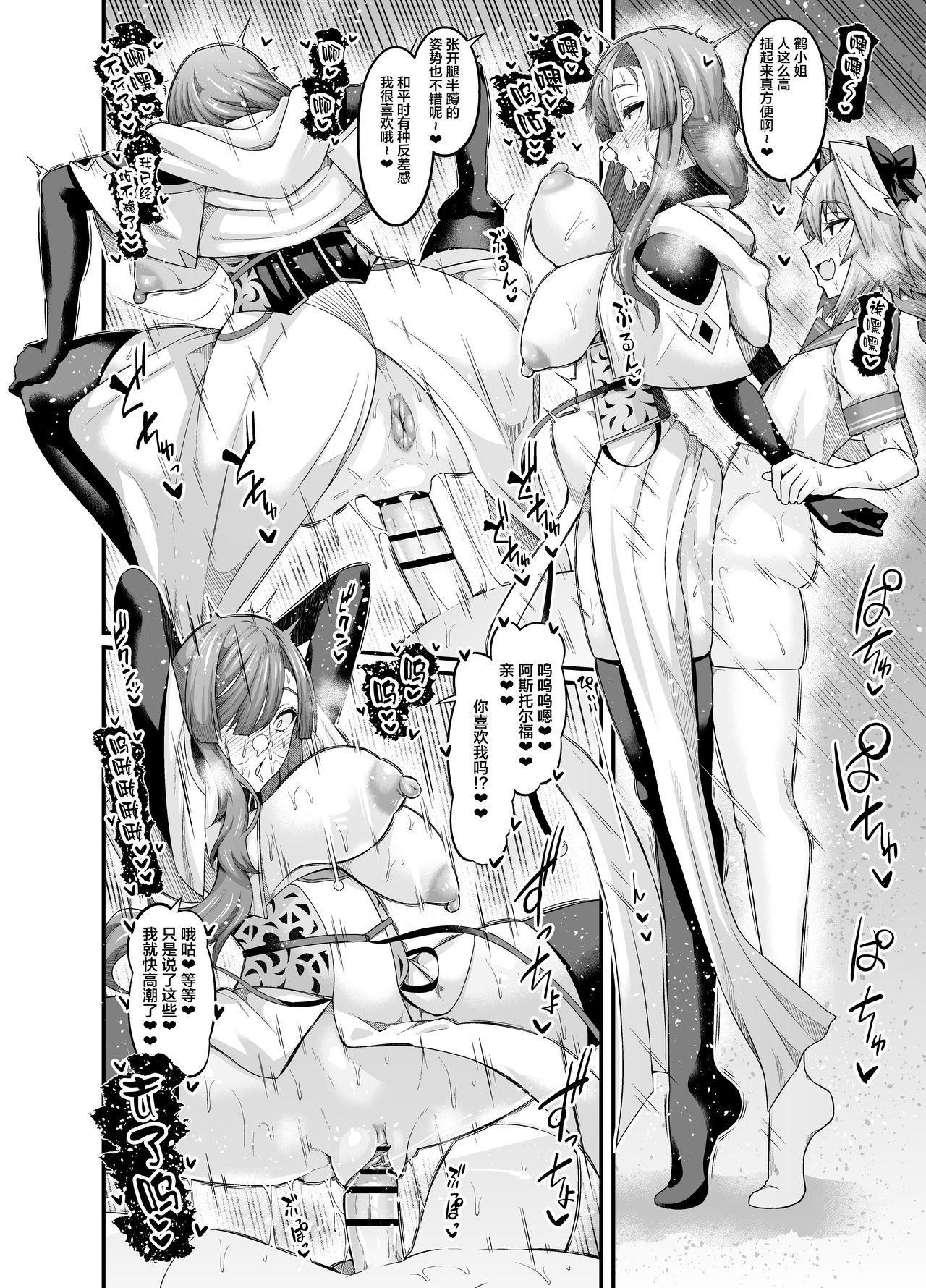 Miss Crane, Astolfo to Nakayoku Naru 3