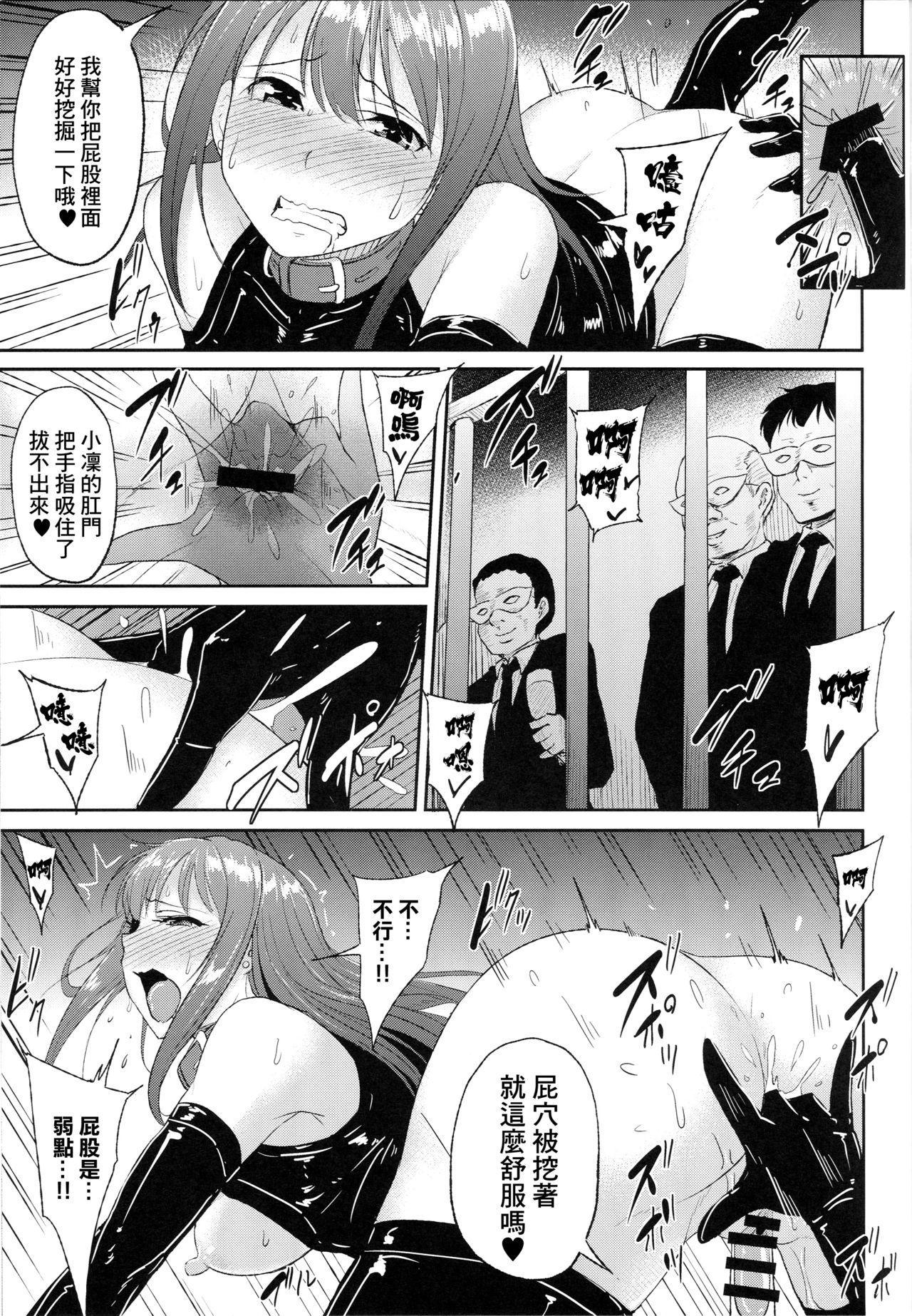 Perfect Lesson 5 Idol Haisetsu Stage 11