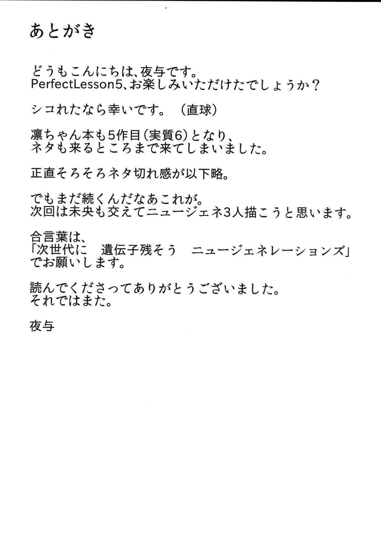 Perfect Lesson 5 Idol Haisetsu Stage 25