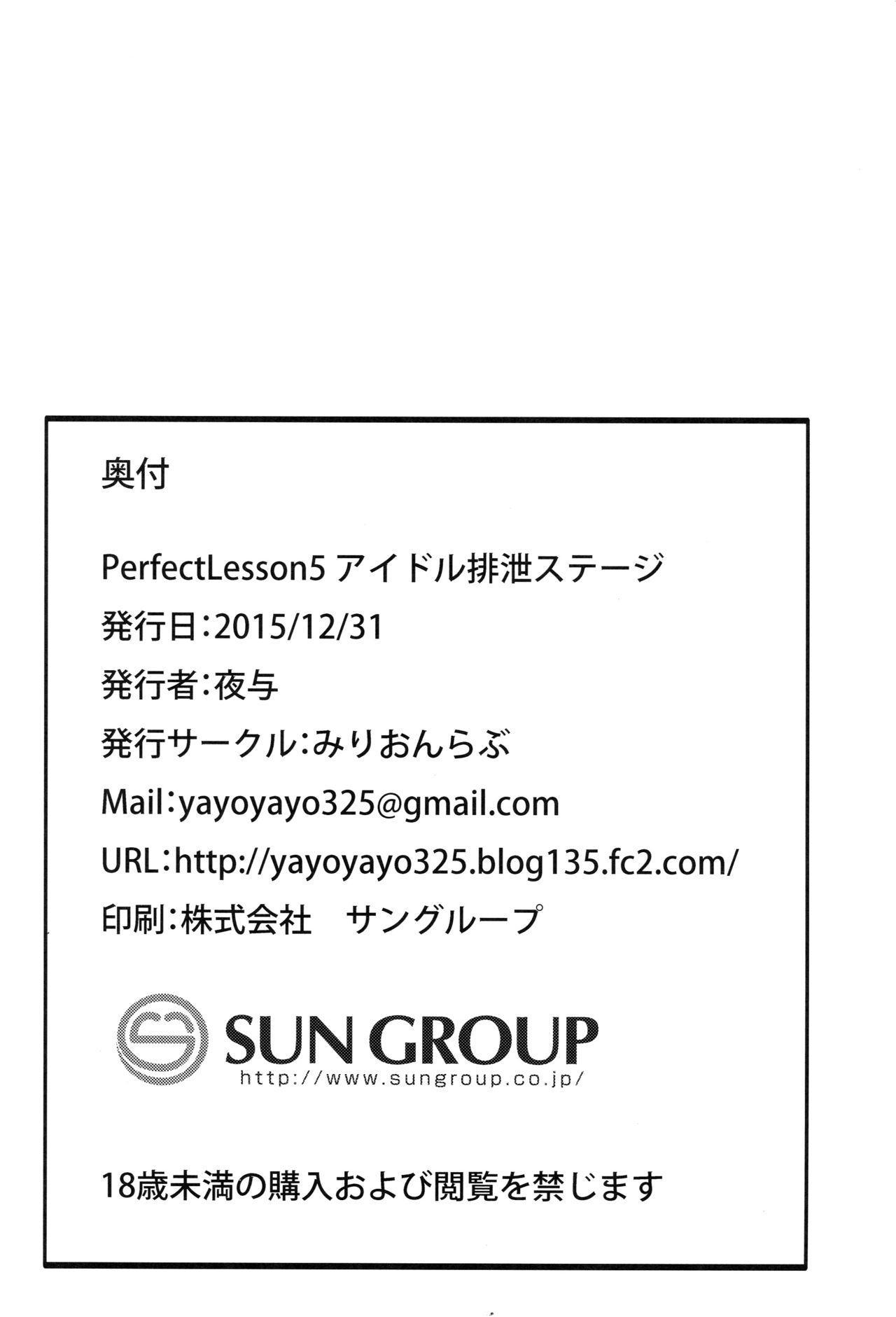 Perfect Lesson 5 Idol Haisetsu Stage 26