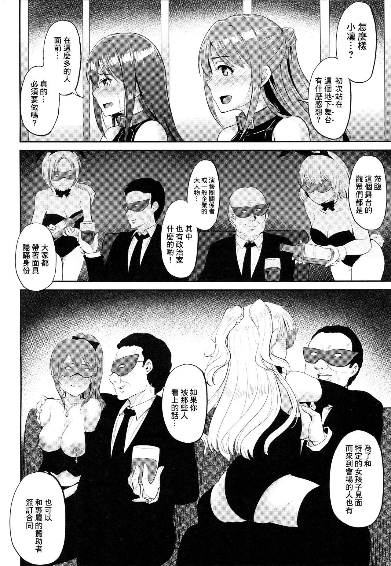 Perfect Lesson 5 Idol Haisetsu Stage 4