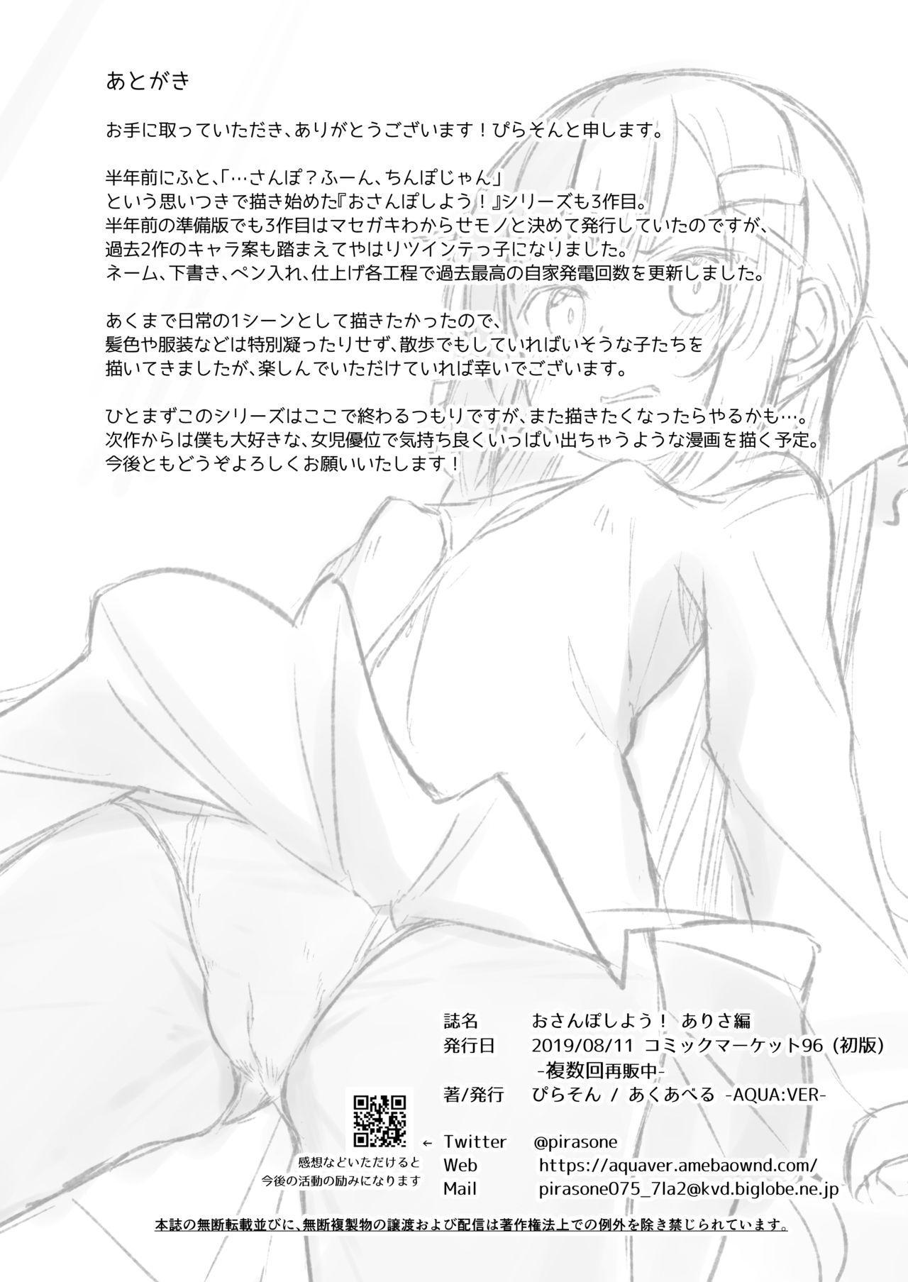 Osanpo Shiyou! Arisa Hen 20