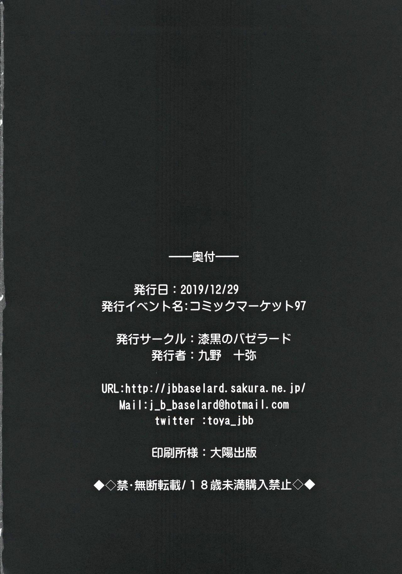 Pendra Shimai no Seijijou   The Pendragon twin sisters' sexual situation 22