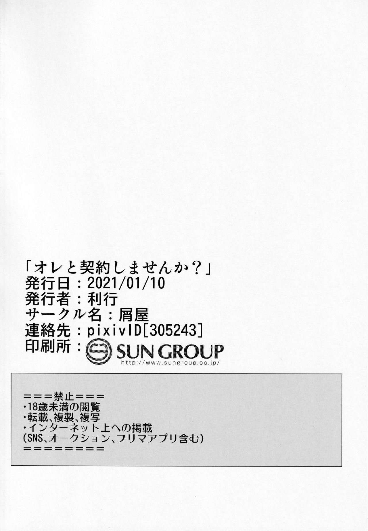 Ore to Keiyaku Shimasen ka? 29