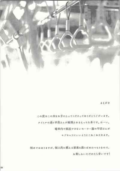 Sanae-san in Chikan Densha | Sanae in the Molester Train 3