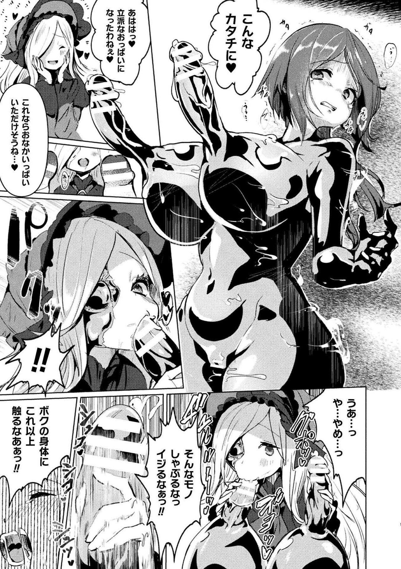 Bessatsu Comic Unreal Joutai Henka & Nikutai Kaizou Hen Vol. 2 10