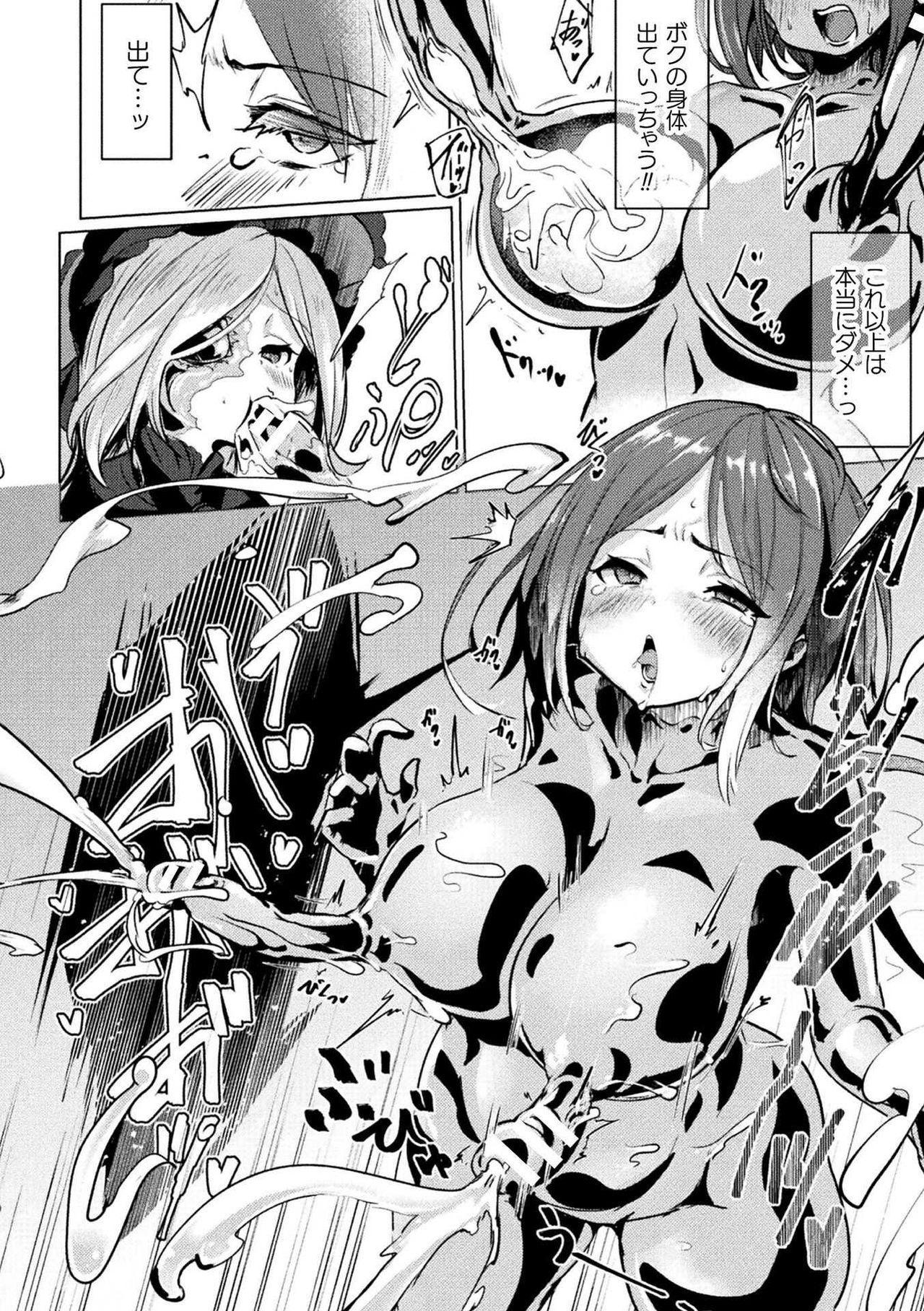 Bessatsu Comic Unreal Joutai Henka & Nikutai Kaizou Hen Vol. 2 11