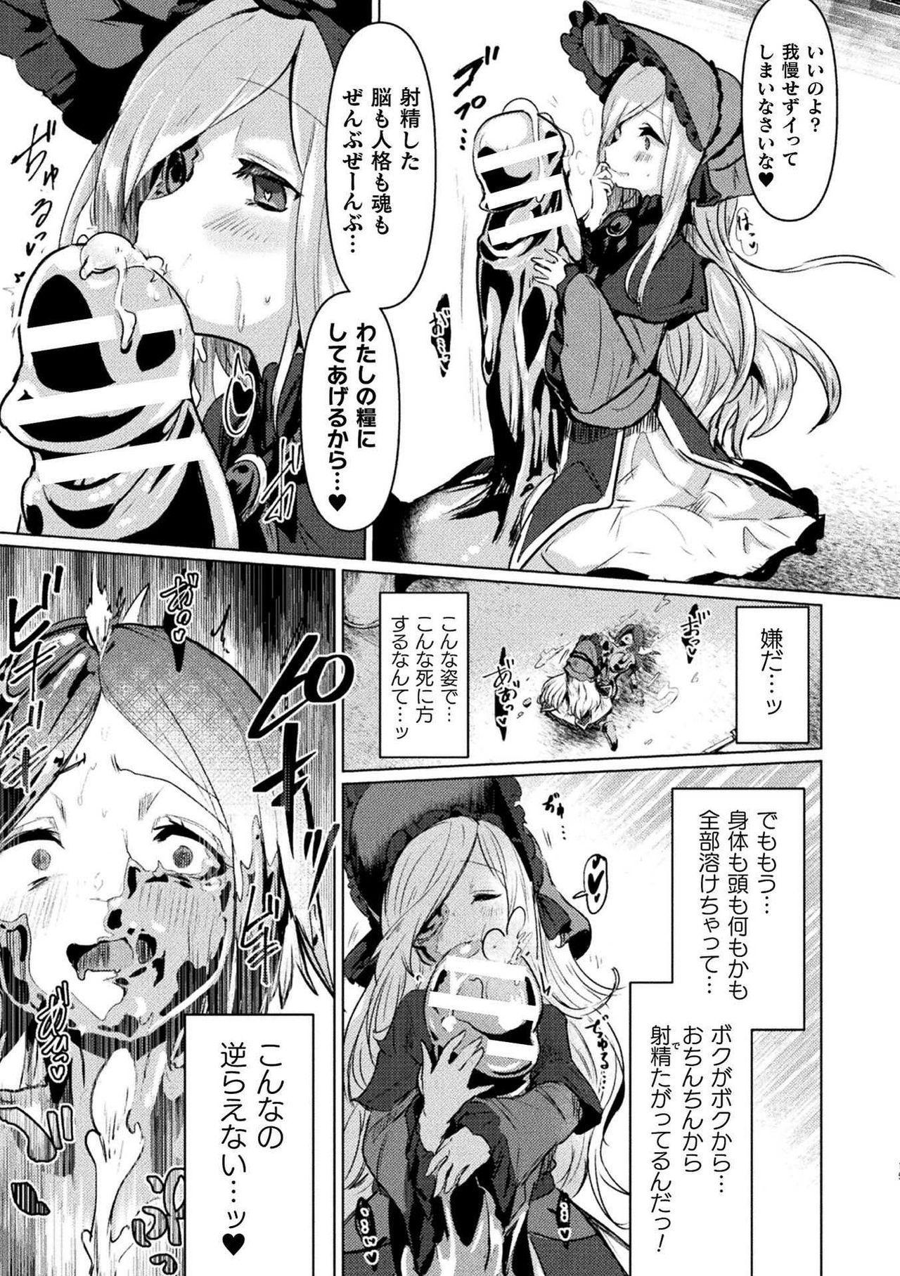 Bessatsu Comic Unreal Joutai Henka & Nikutai Kaizou Hen Vol. 2 16