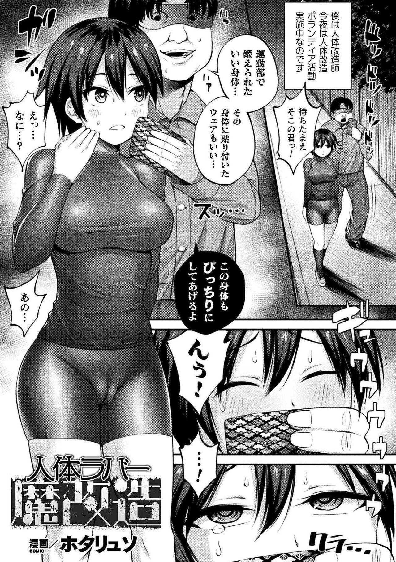 Bessatsu Comic Unreal Joutai Henka & Nikutai Kaizou Hen Vol. 2 18