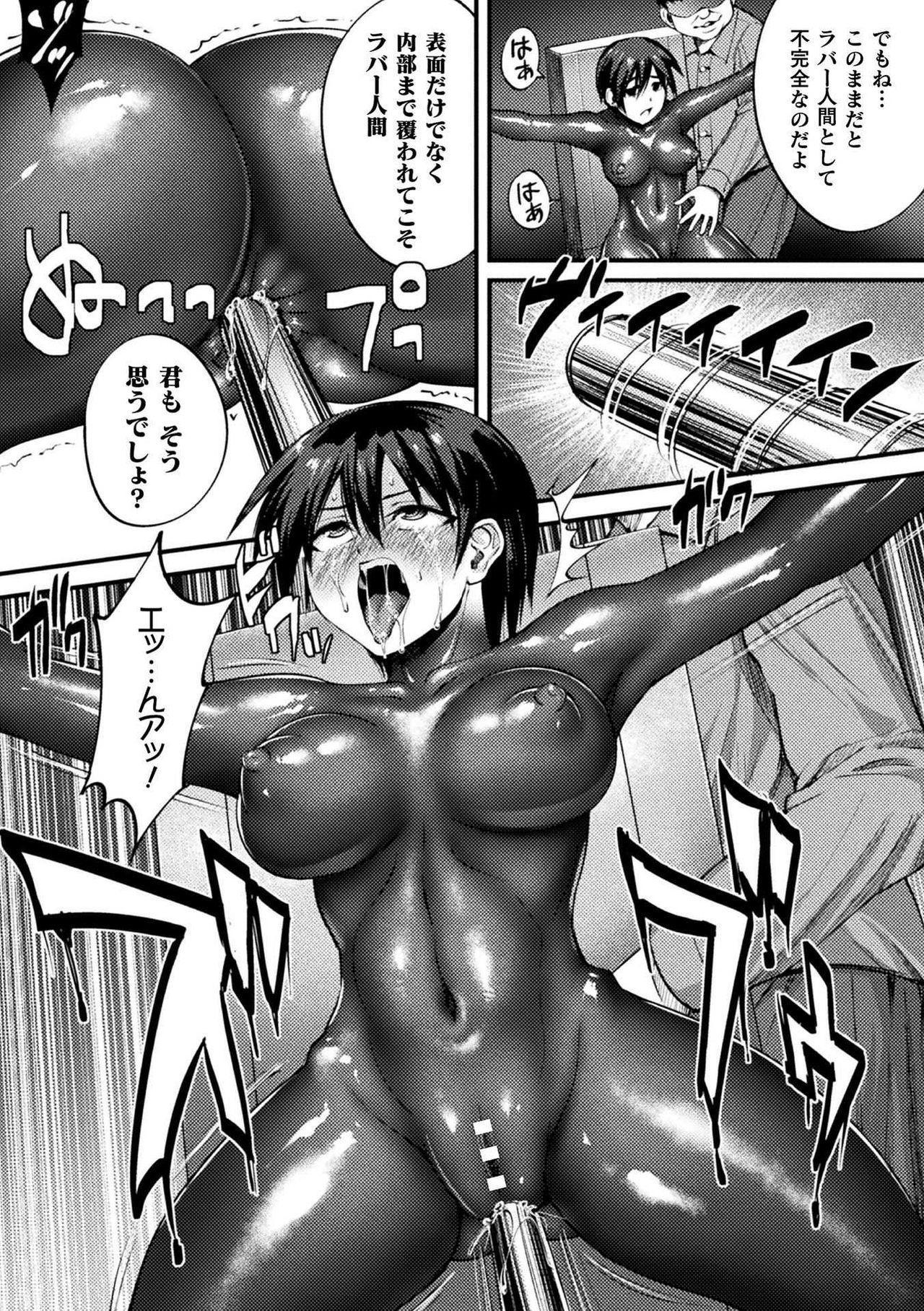 Bessatsu Comic Unreal Joutai Henka & Nikutai Kaizou Hen Vol. 2 23