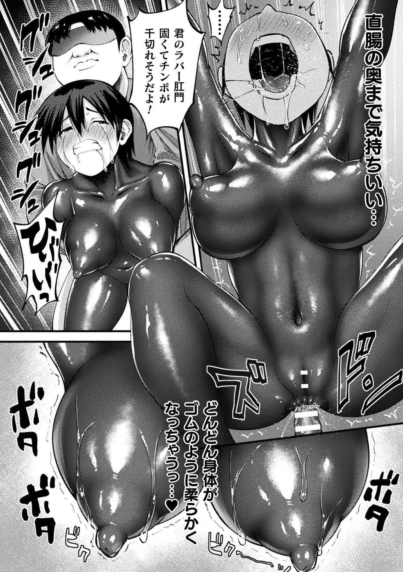 Bessatsu Comic Unreal Joutai Henka & Nikutai Kaizou Hen Vol. 2 27