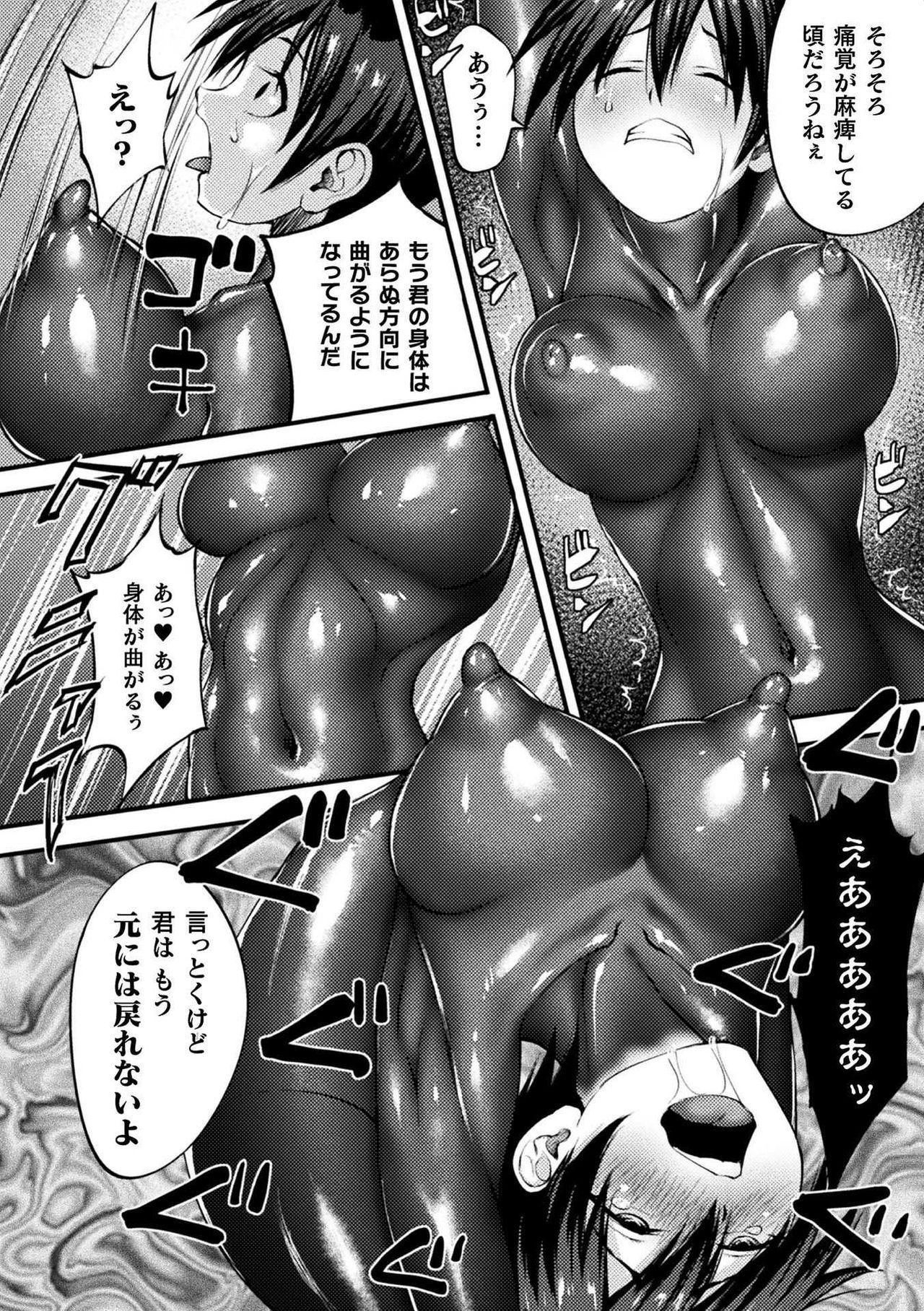 Bessatsu Comic Unreal Joutai Henka & Nikutai Kaizou Hen Vol. 2 29