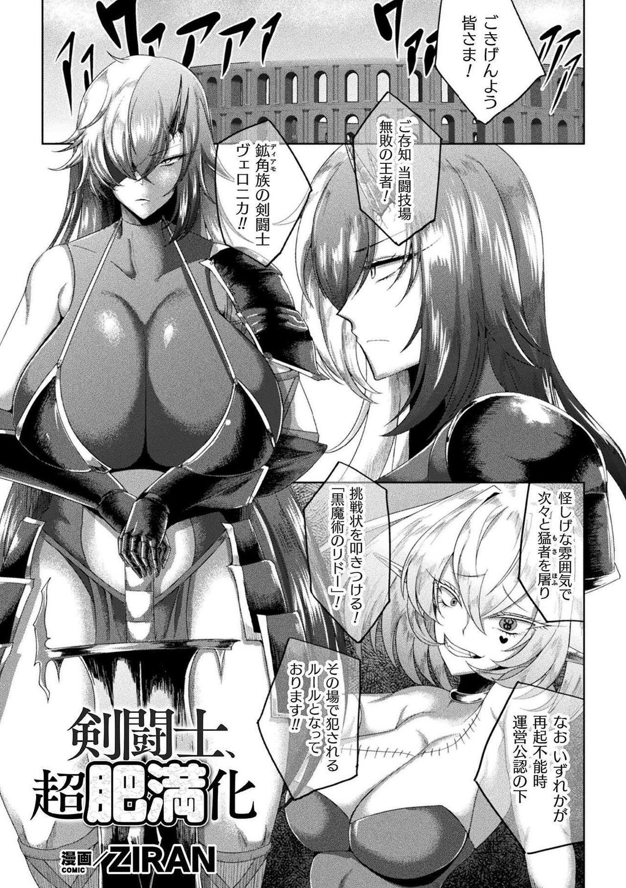 Bessatsu Comic Unreal Joutai Henka & Nikutai Kaizou Hen Vol. 2 54