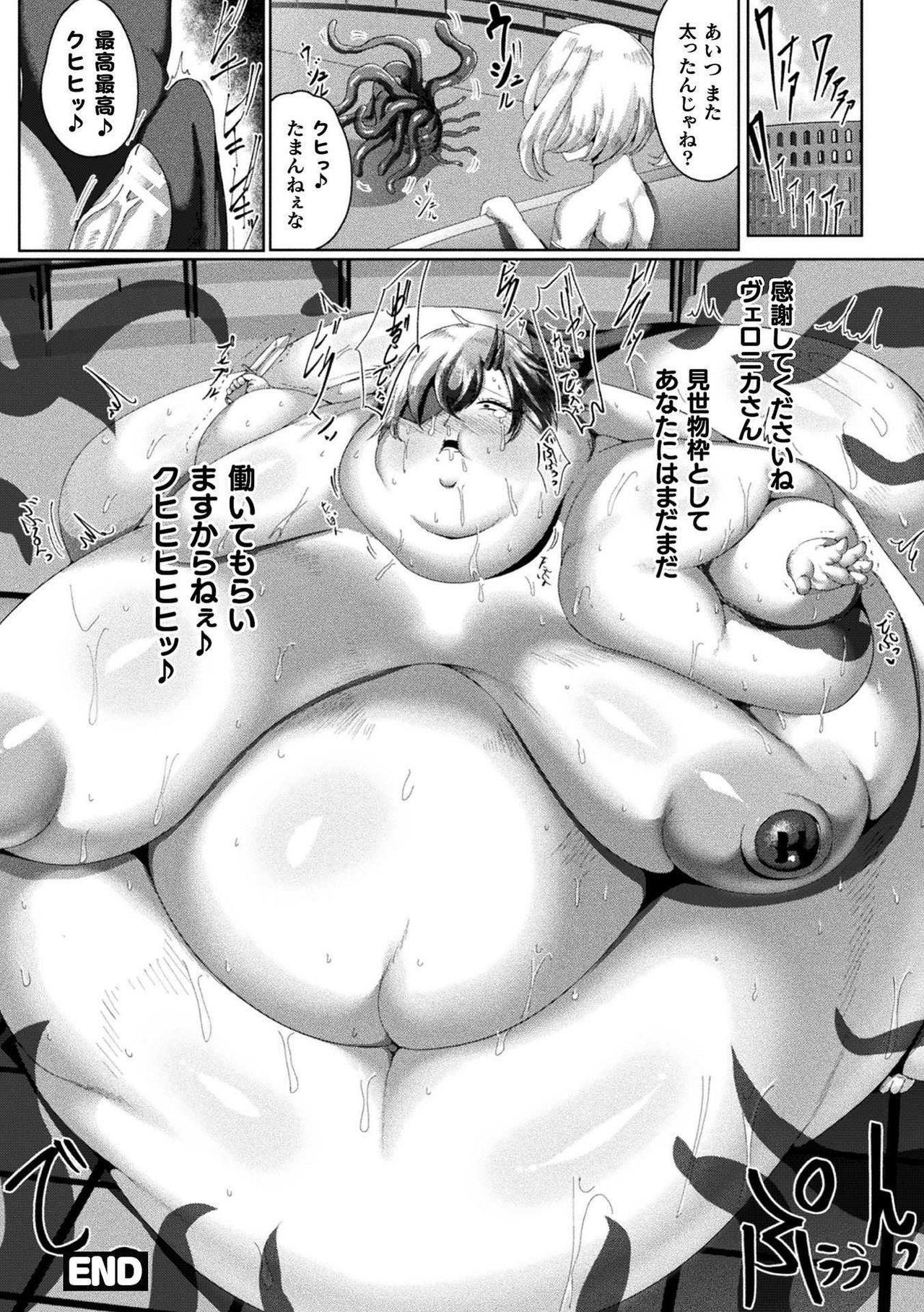 Bessatsu Comic Unreal Joutai Henka & Nikutai Kaizou Hen Vol. 2 69