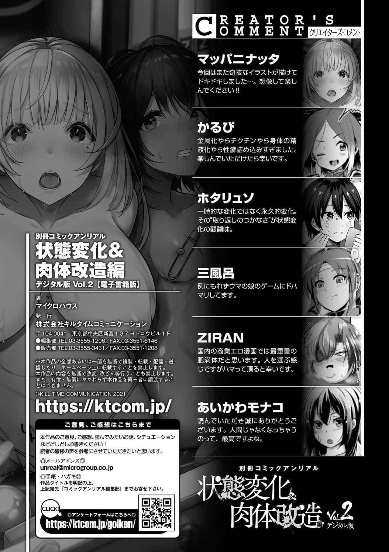 Bessatsu Comic Unreal Joutai Henka & Nikutai Kaizou Hen Vol. 2 82