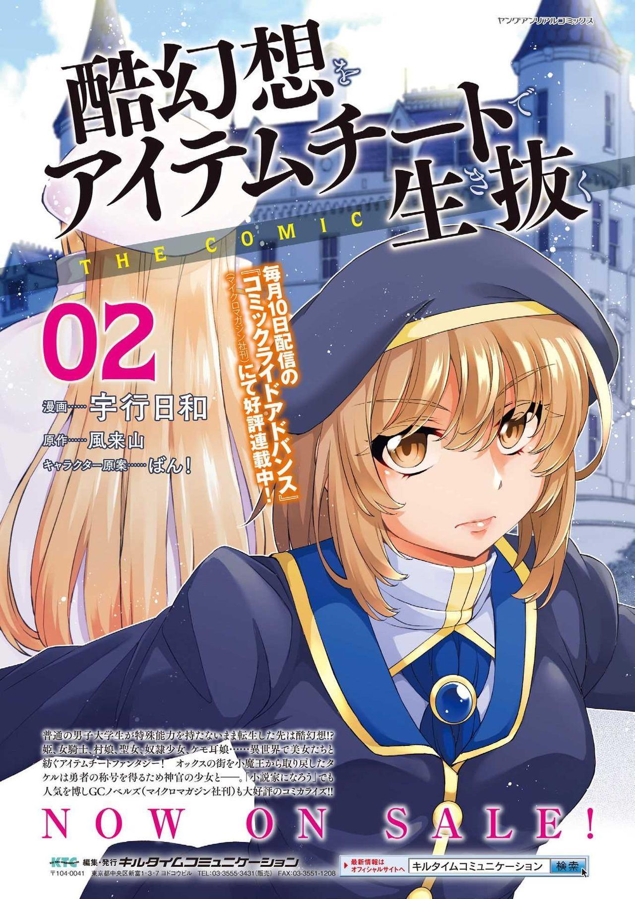Bessatsu Comic Unreal Joutai Henka & Nikutai Kaizou Hen Vol. 2 92