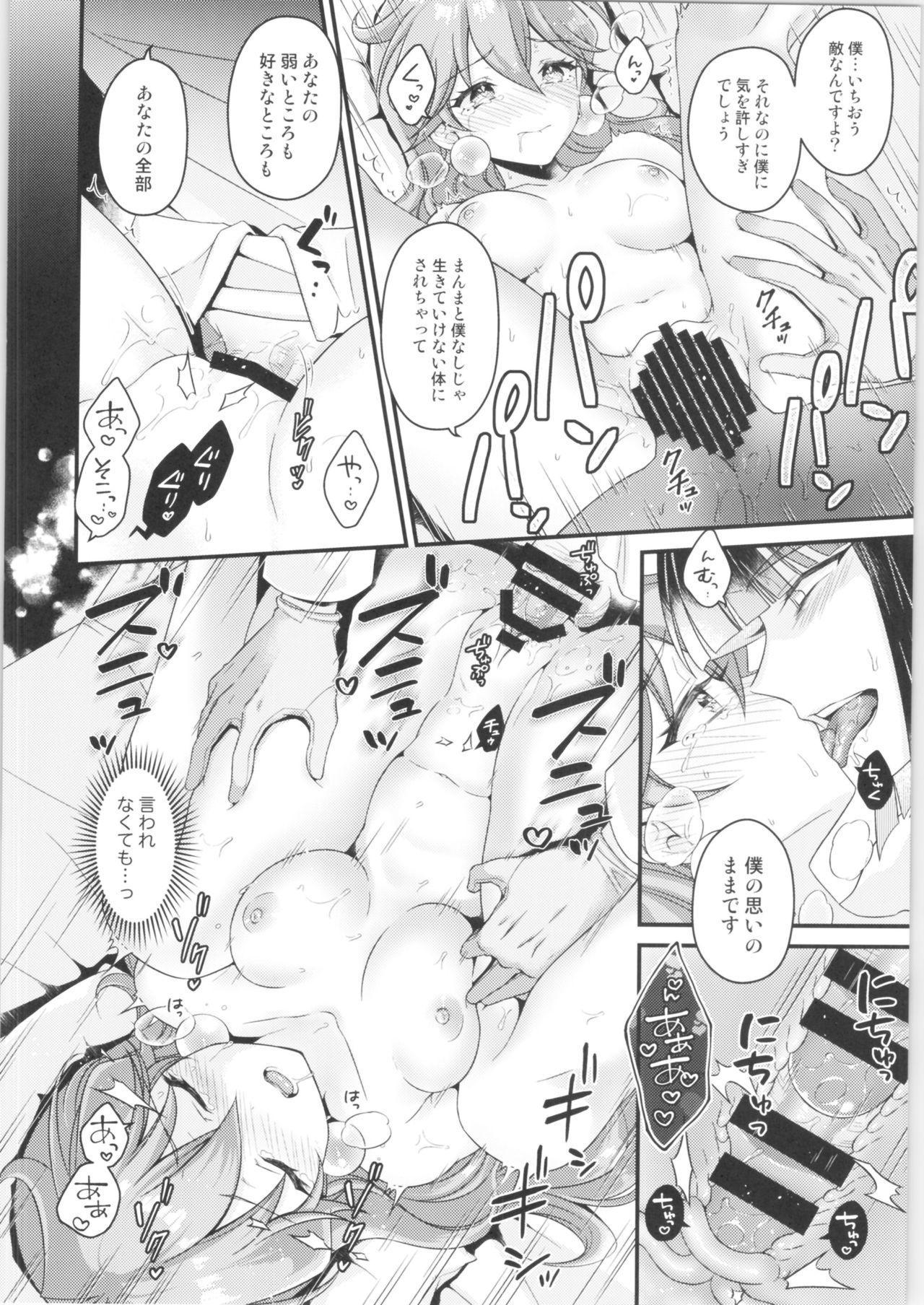 (2021-03 Akihabara Chou Doujinsai) [kozakoza (Kaipan)] Lina wa Xelloss no Are ga Hoshii - (not so) Perfect Love! #5 (Slayers) 22