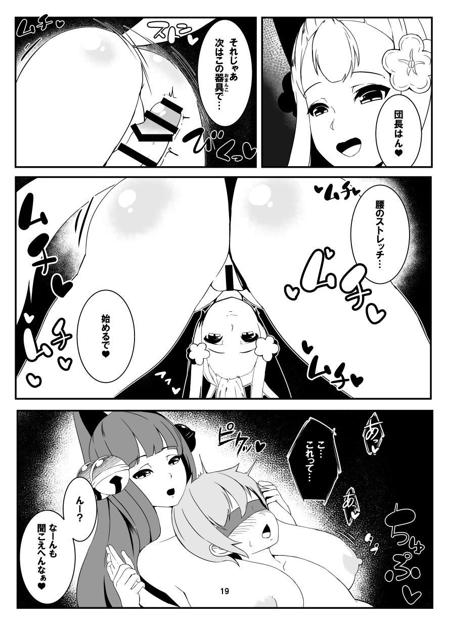 Dosukebe Rune Ki Soradan 17