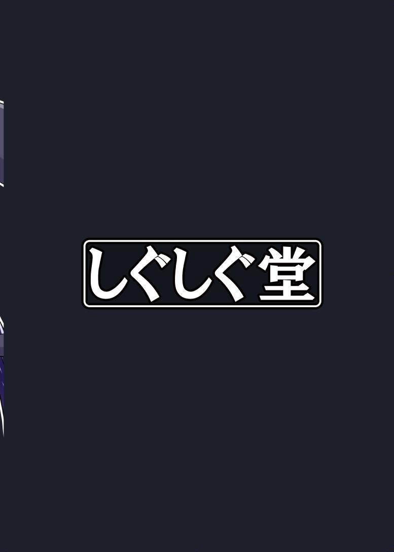 Dosukebe Rune Ki Soradan 25