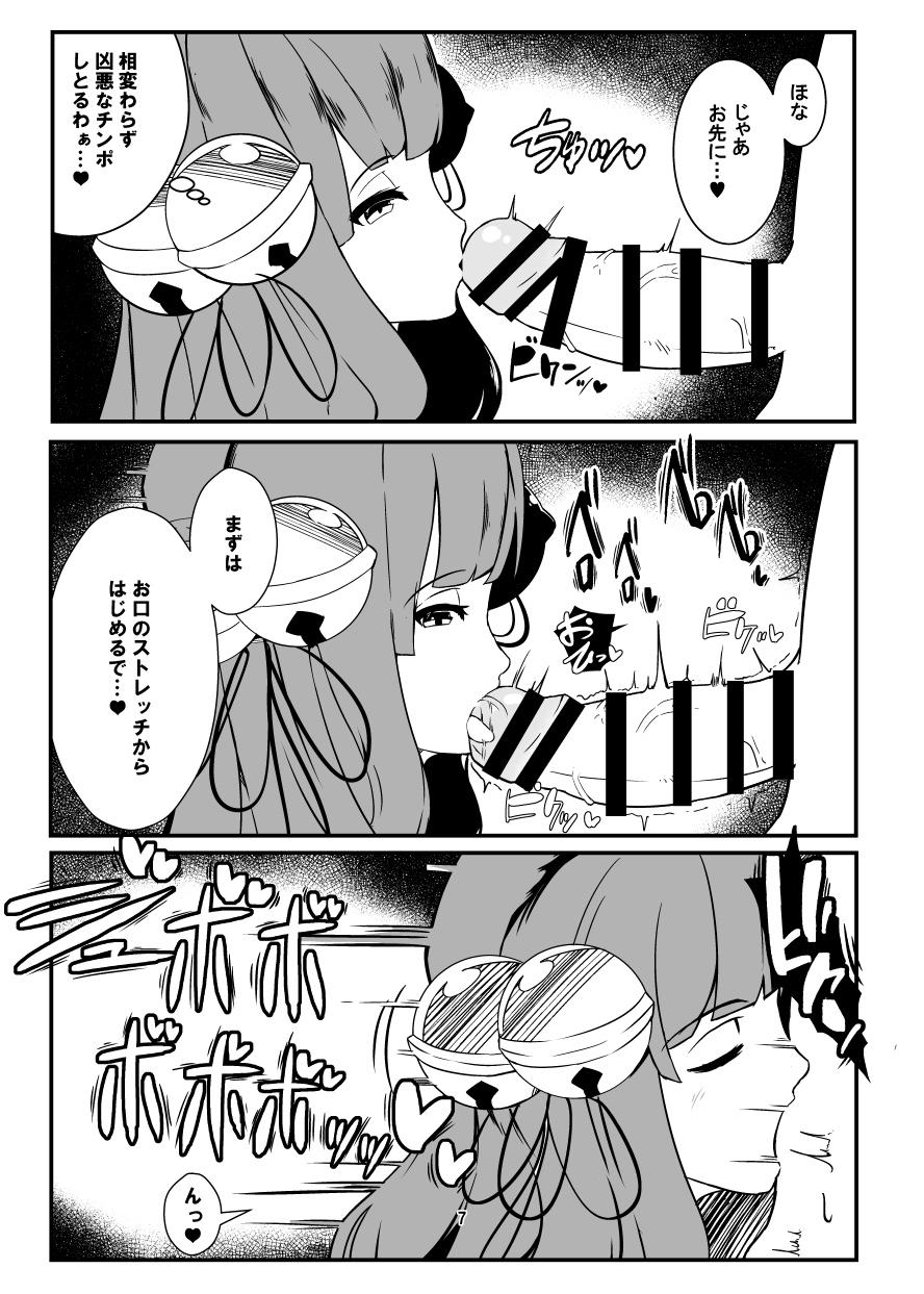 Dosukebe Rune Ki Soradan 5
