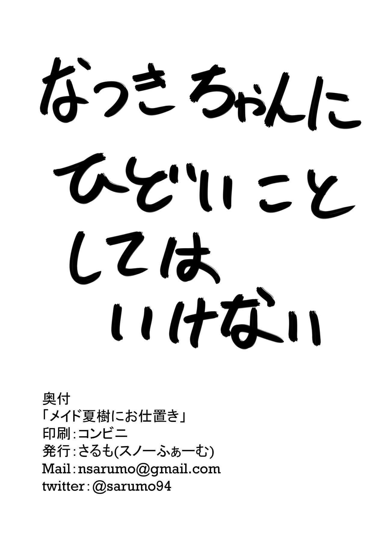 Maid Natsuki ni Oshioki 5