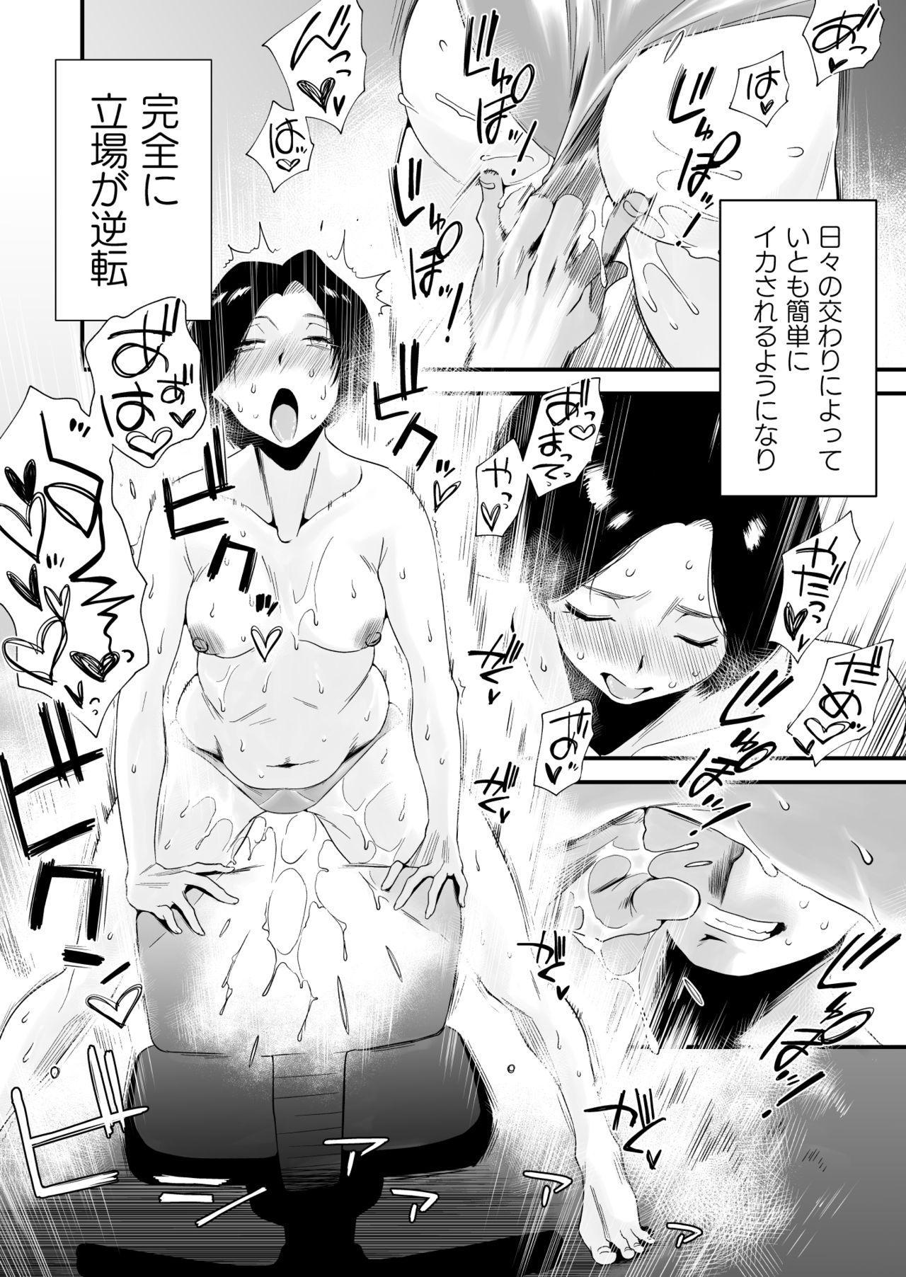 Dono Mama ga Suki? 11