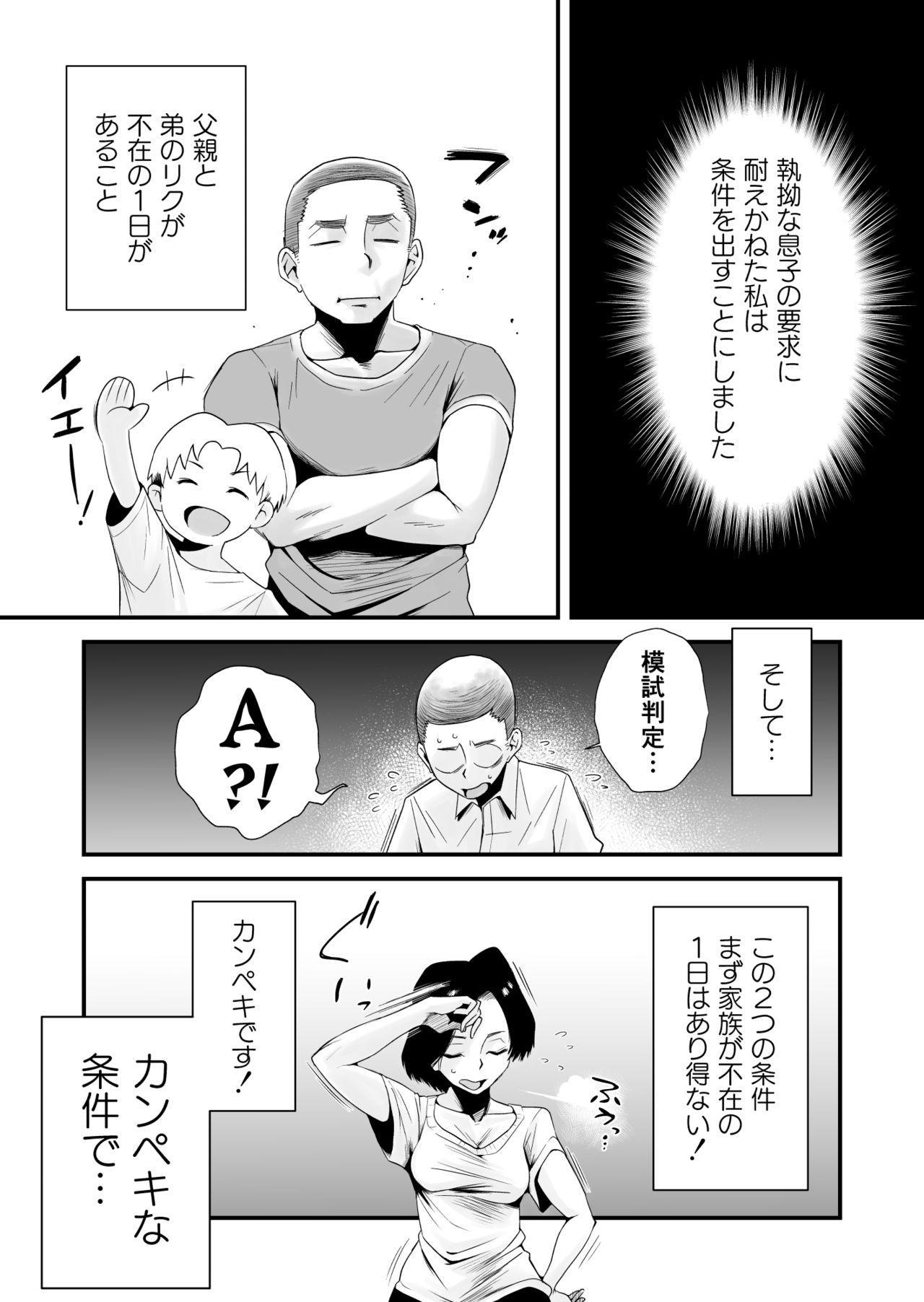 Dono Mama ga Suki? 22